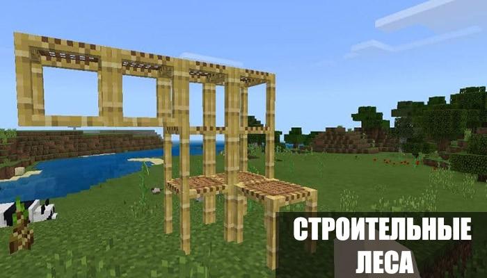 Строительные леса в Minecraft PE 1.8.0.13