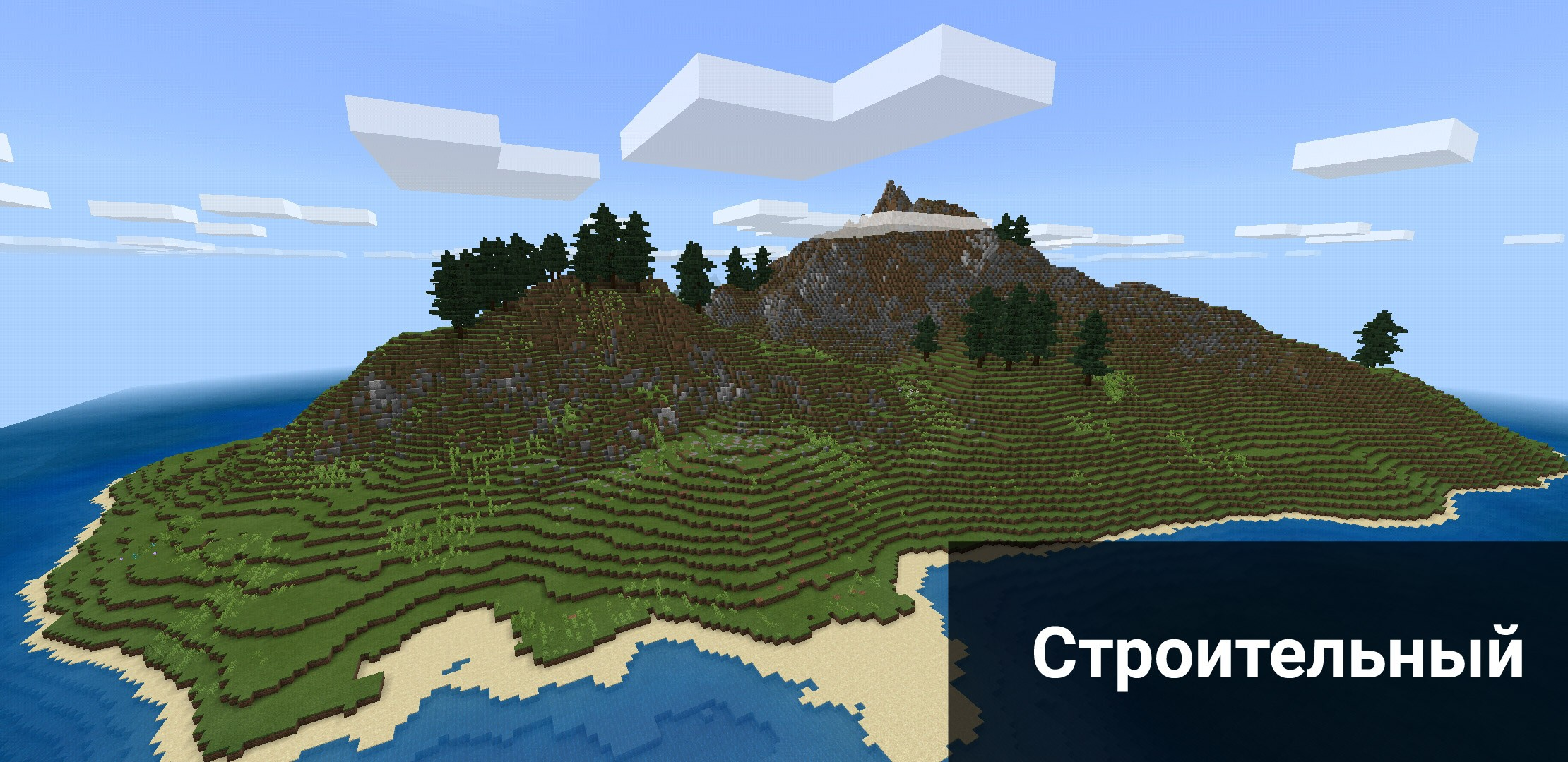 Карта на строительный остров для Майнкрафт ПЕ