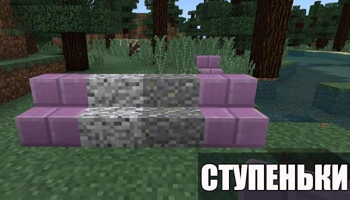 Ступеньки в Minecraft PE 1.9.0.2