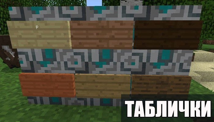 Таблички в Minecraft PE 1.9.0.0