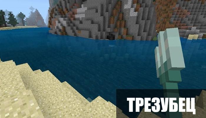 Трезубец в Minecraft PE 1.5.0.7