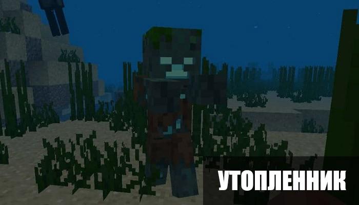 Утопленник в Minecraft PE 1.5.2