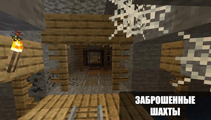 Каньоны в Minecraft PE 1.2.5.0