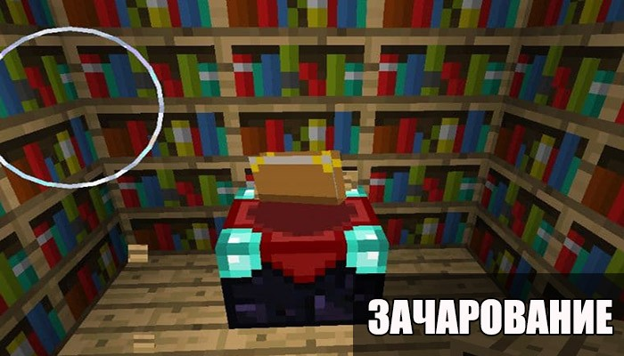 Зачарование в Minecraft PE 0.12.2