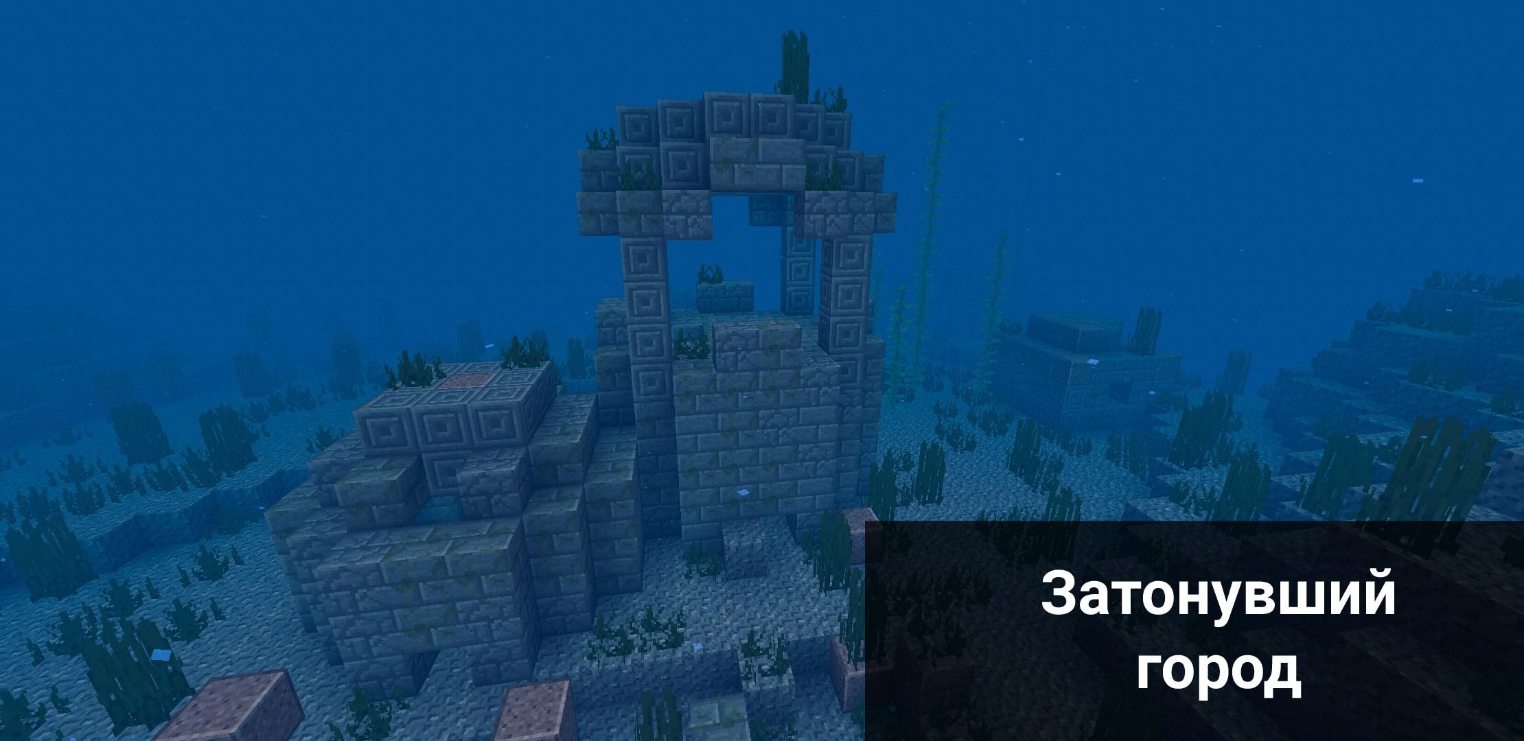 Затонувший город в Майнкрафт ПЕ 1.4.4