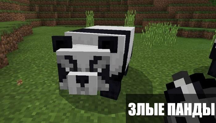Злые панды в Minecraft PE 1.8.0.13