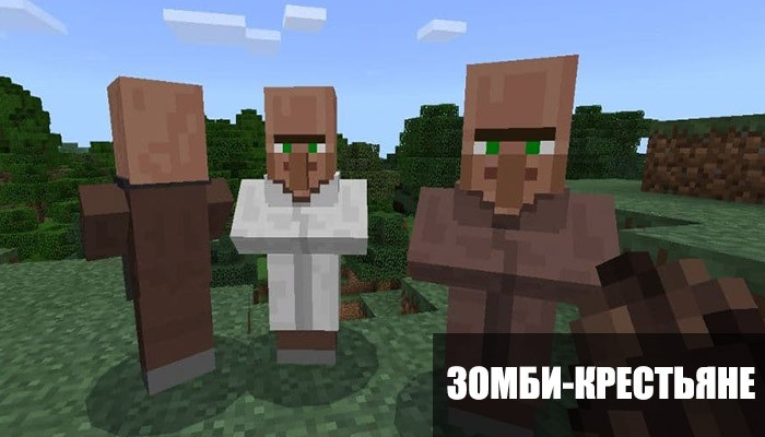 Зомби-крестьяне в Minecraft PE 1.7.0.5