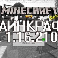 Скачать Майнкрафт 1.16.210.60 Бесплатно