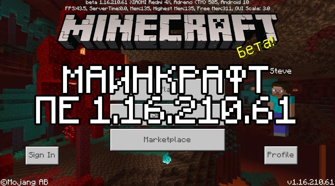 Скачать Майнкрафт 1.16.210.61