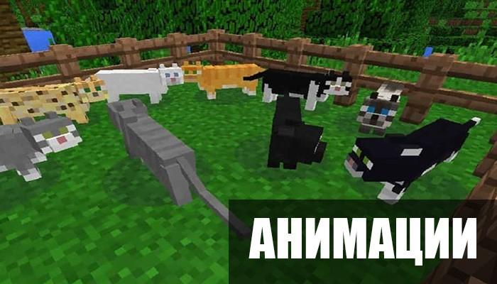 Анимации в Minecraft PE 1.12.0.10