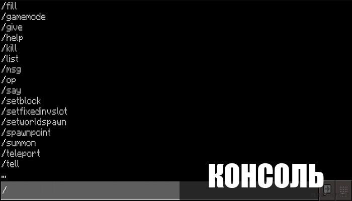 Консоль в Minecraft PE 1.12.0.10