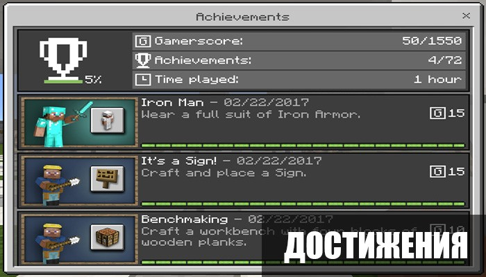 Достижения в Minecraft PE 1.12.0.3