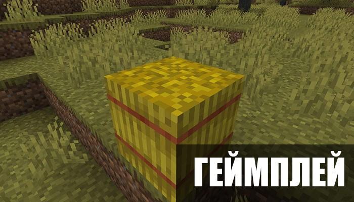 Геймплей в Minecraft PE 1.12.0.14