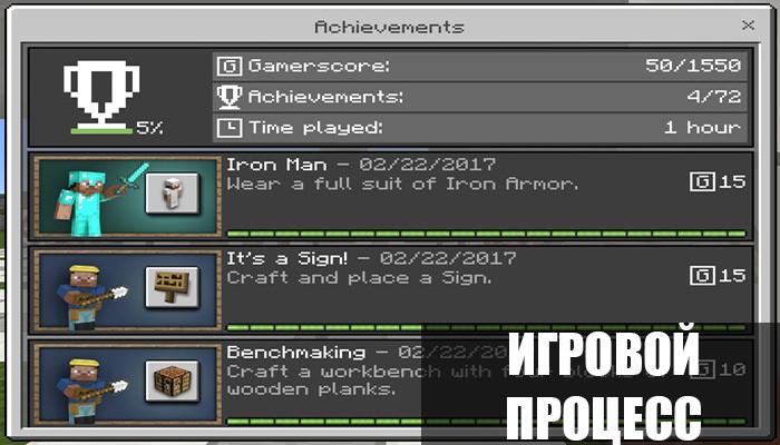 Игровой процесс в Minecraft PE 1.12.0.4