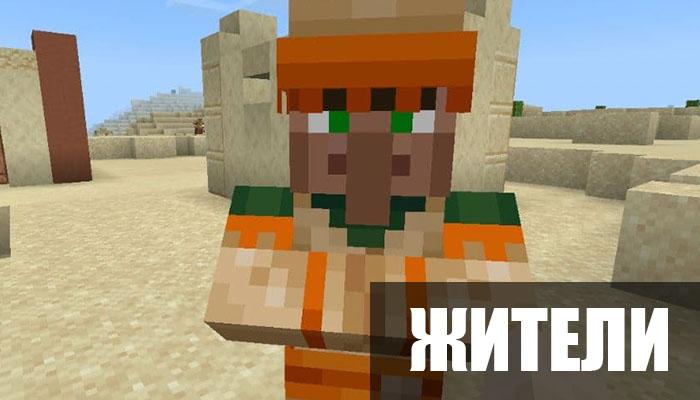 Жители в Minecraft PE 1.11.0.8