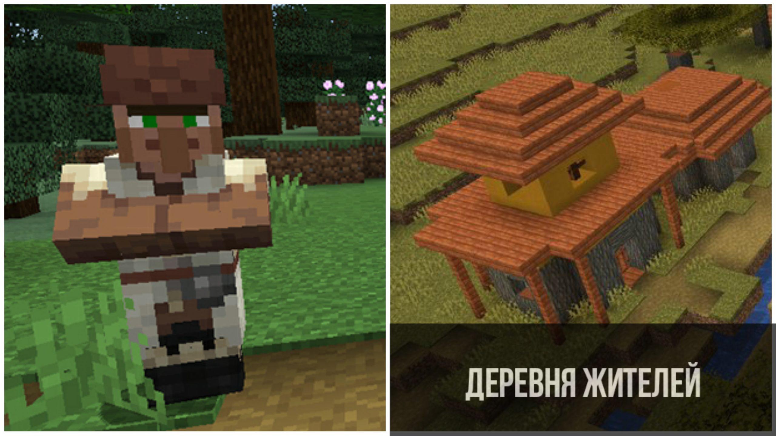 Обновлённая деревня жителей в Minecraft PE 1.11.0.1