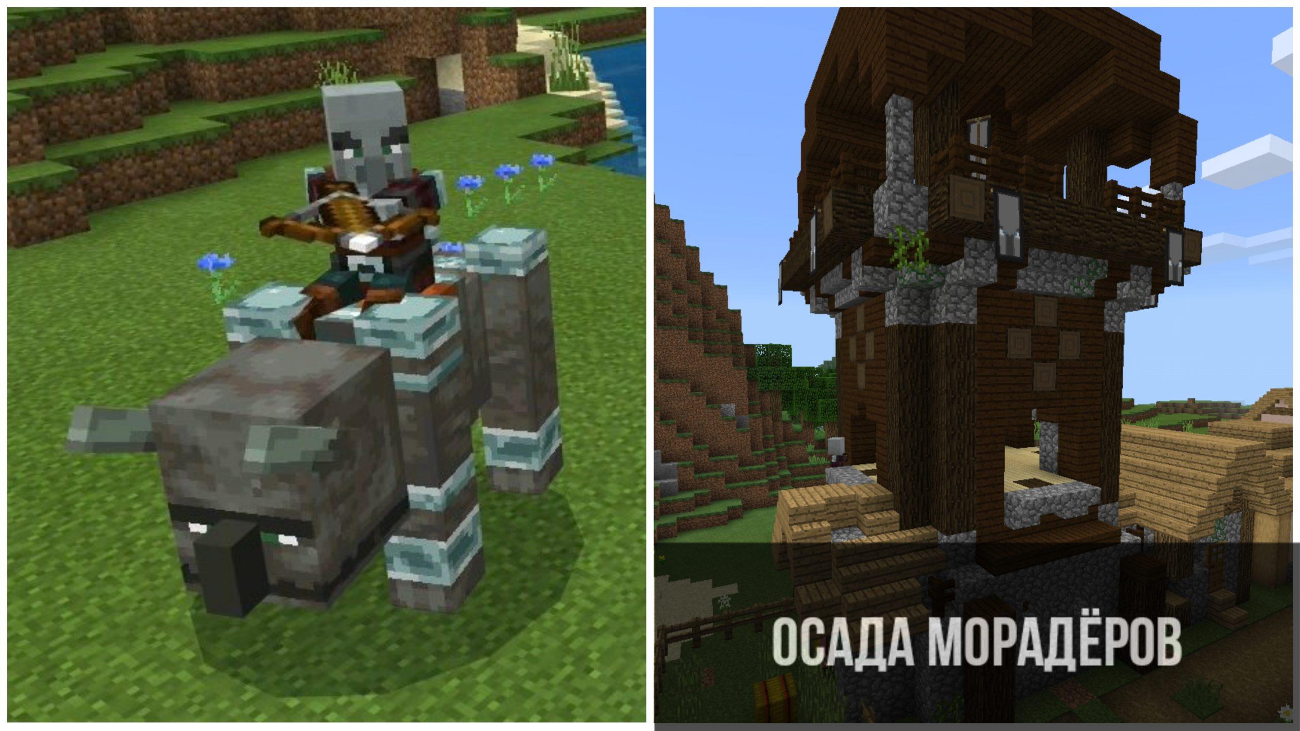 Осада в Minecraft PE 1.11.0.1