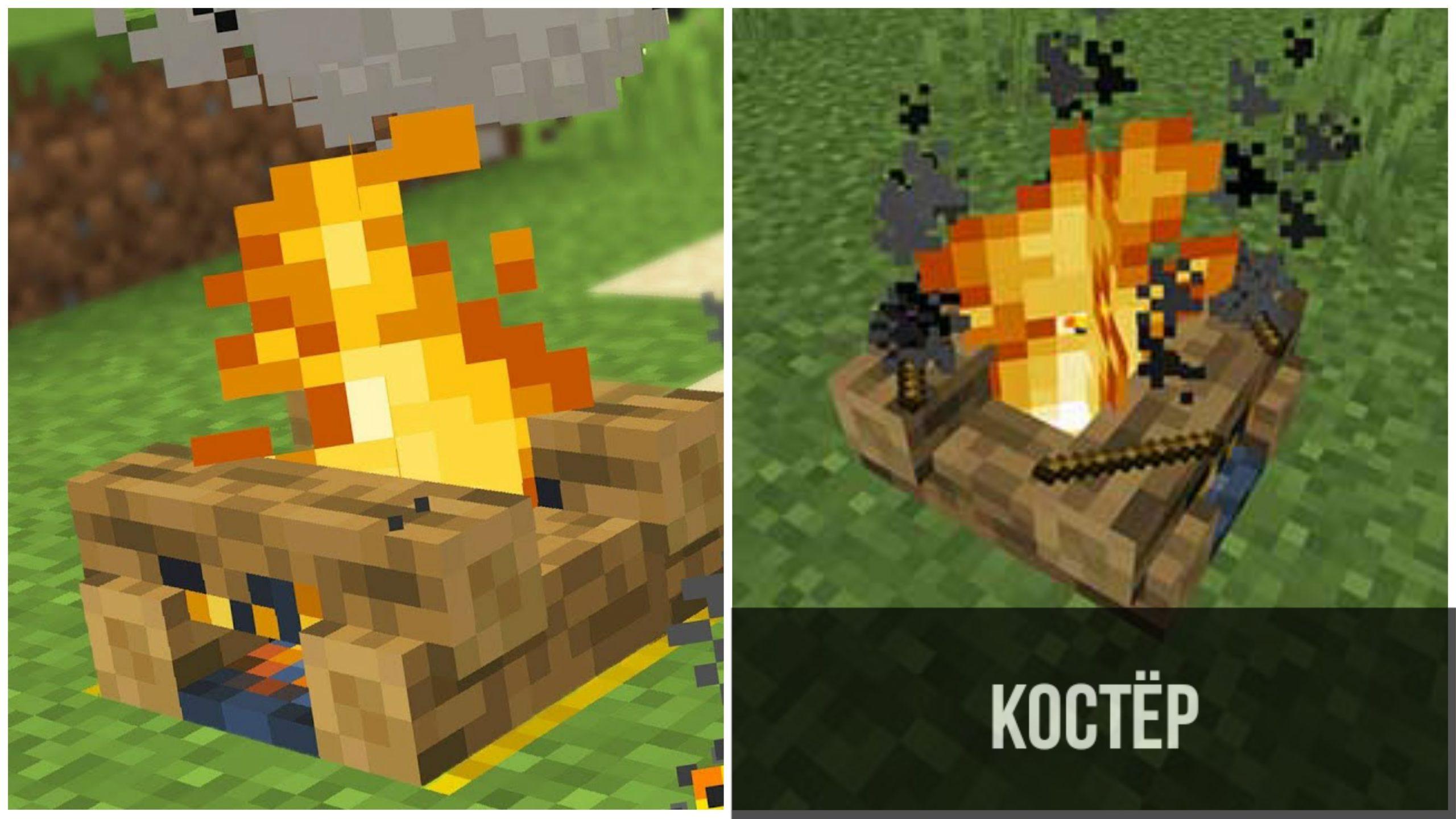 Костёр в Minecraft PE 1.11.0.1