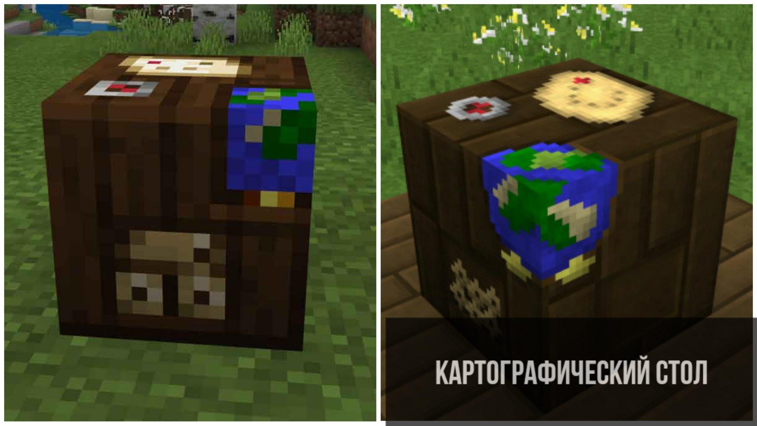 Картографический стол в Minecraft PE 1.11.0.1