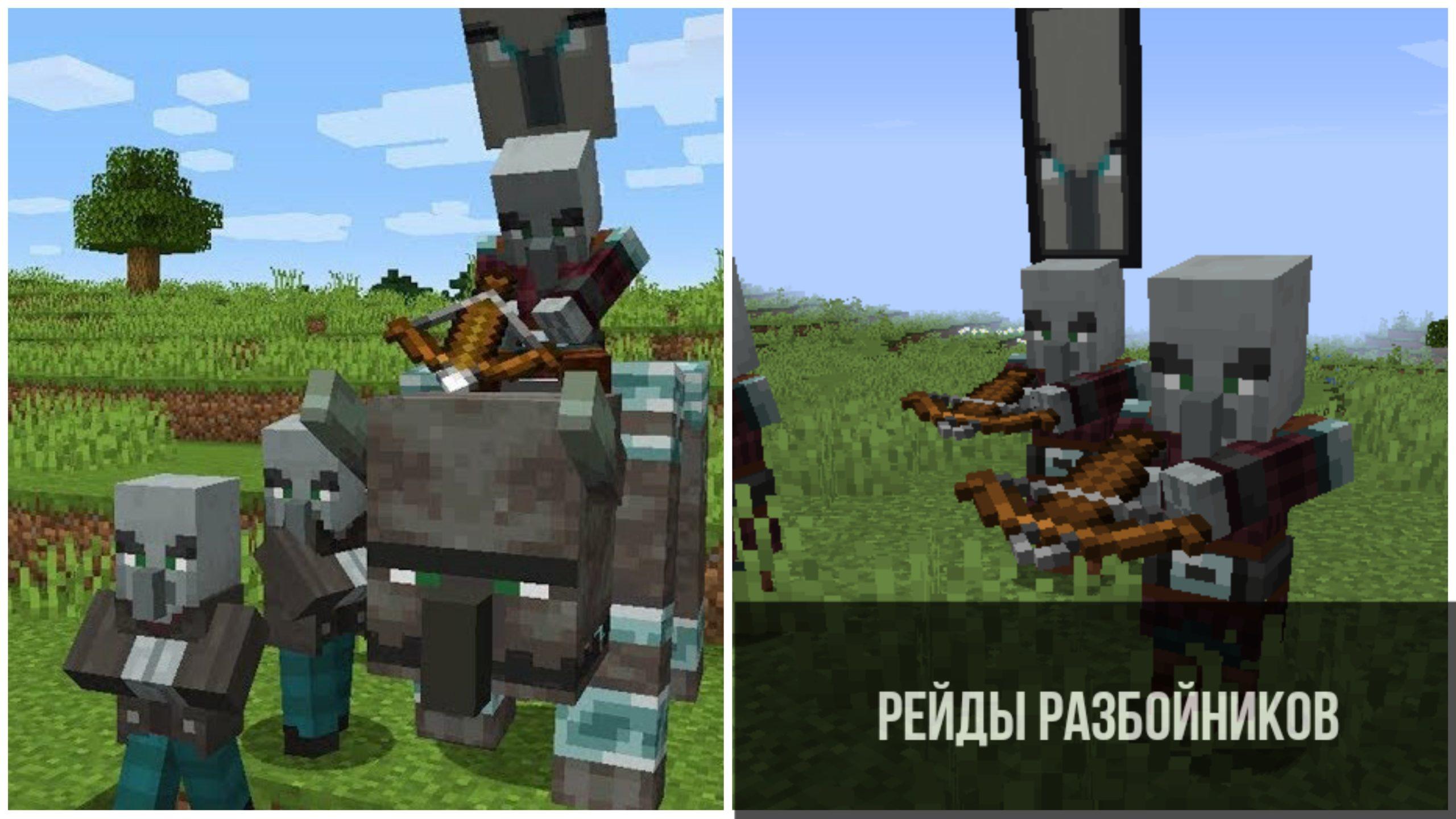 Рейды разбойников в Minecraft PE 1.11.0.3