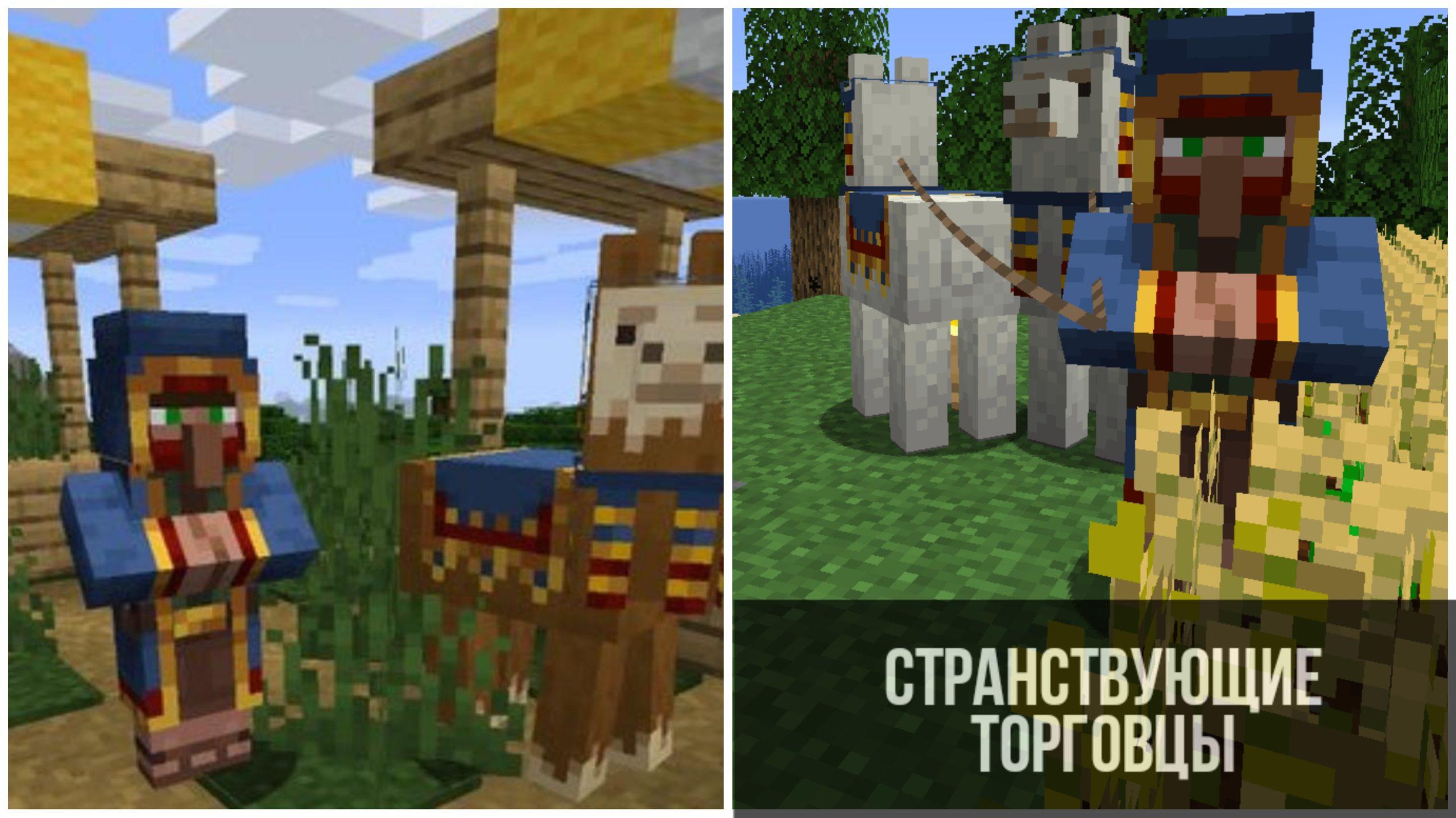 Странствующие торговцы в Minecraft PE 1.11.0.3