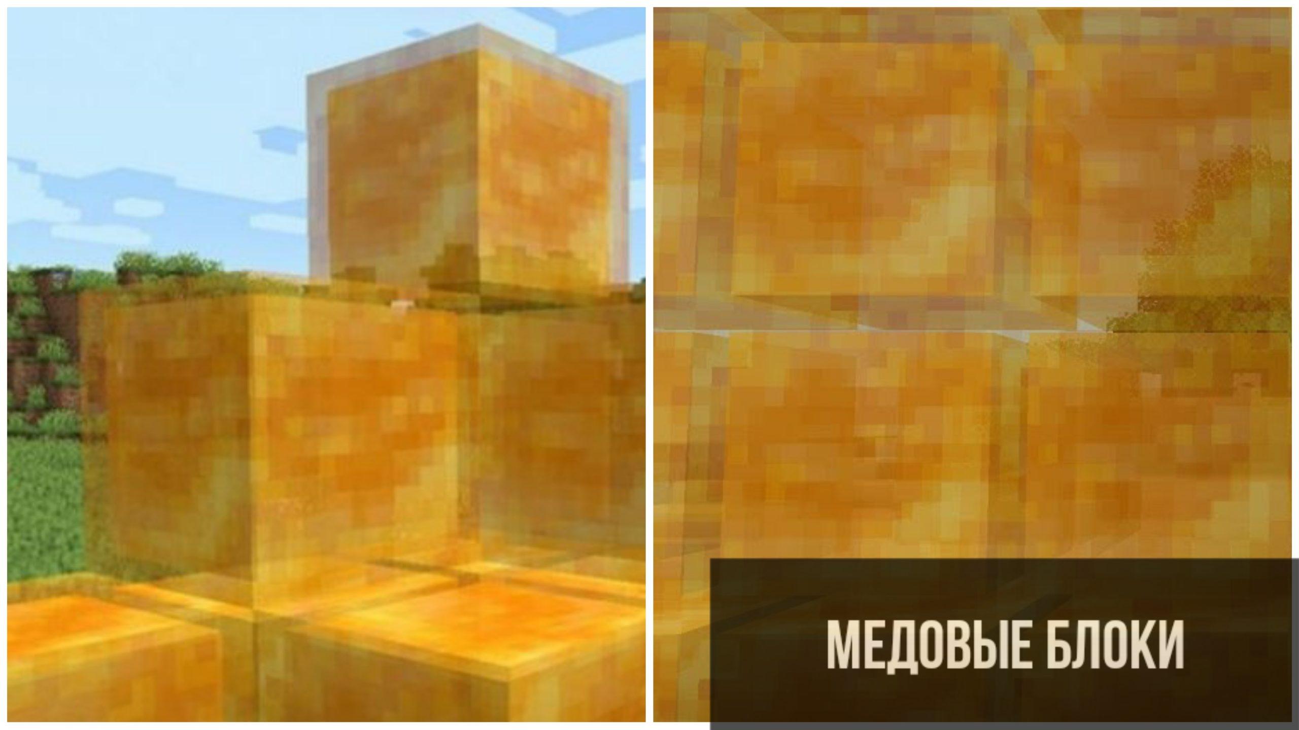 Медовые блоки в Minecraft PE 1.14.0.1