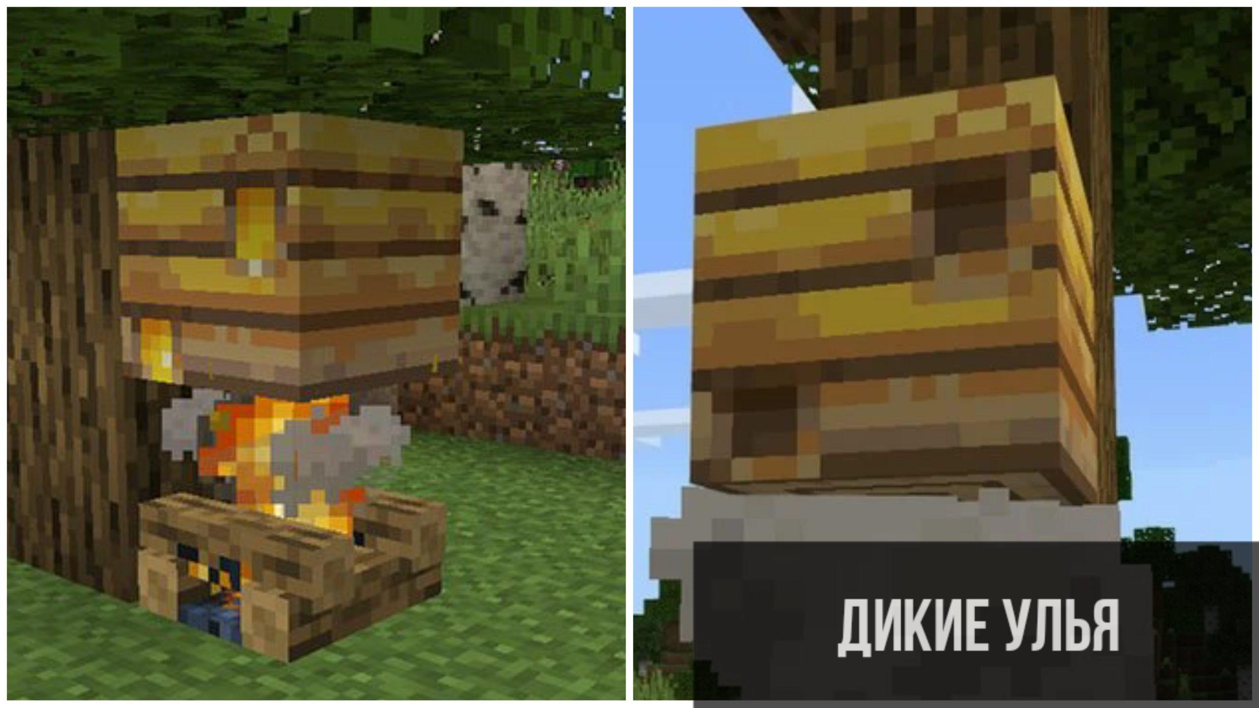 Дикие улья в Minecraft PE 1.14.0.1