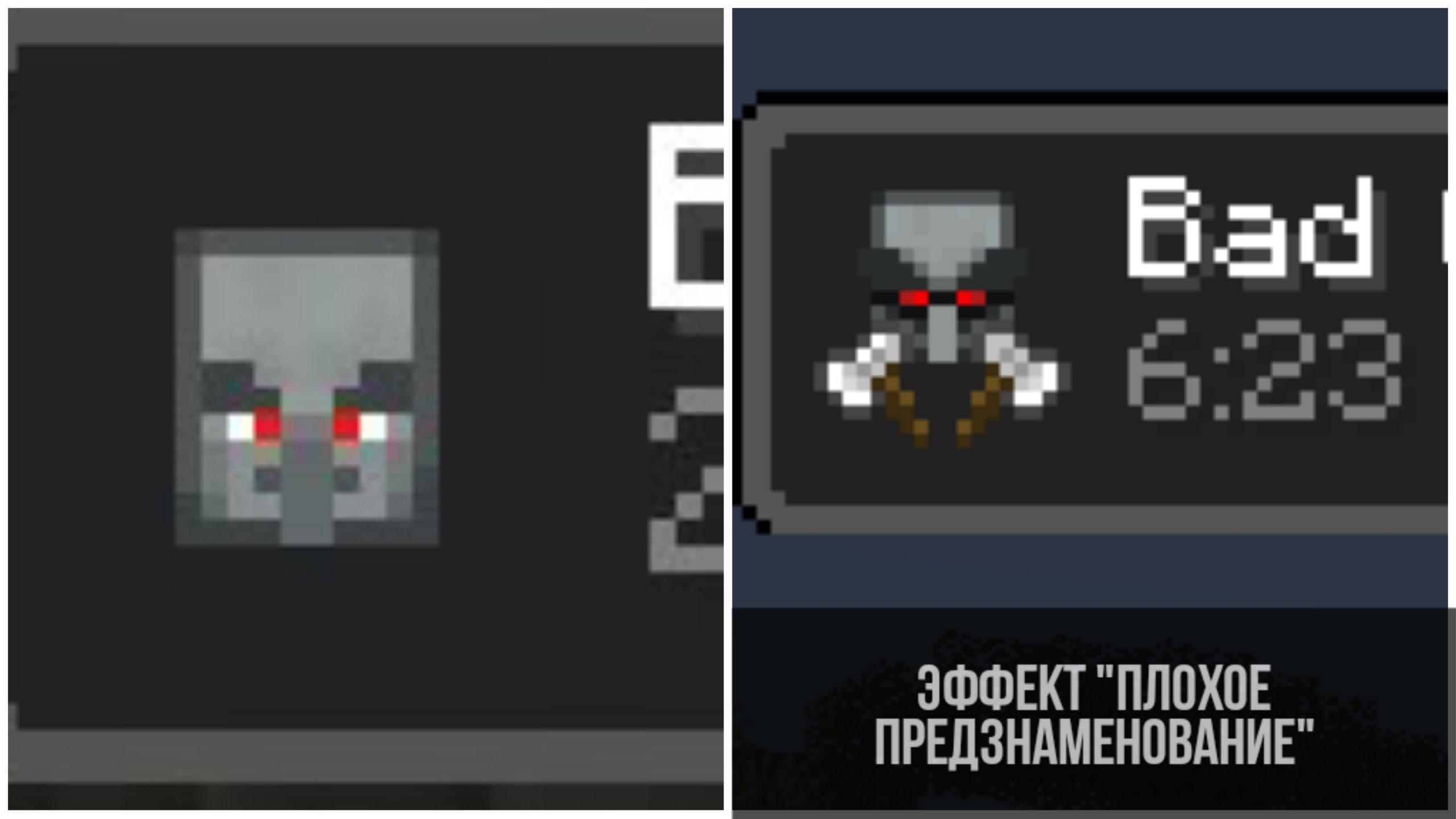 Эффект плохое предзнаменование в Minecraft PE 1.11.0.4