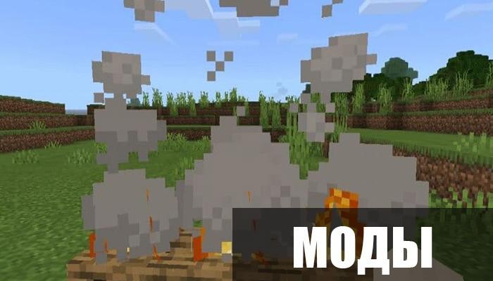 Моды в Minecraft PE 1.12.0.13