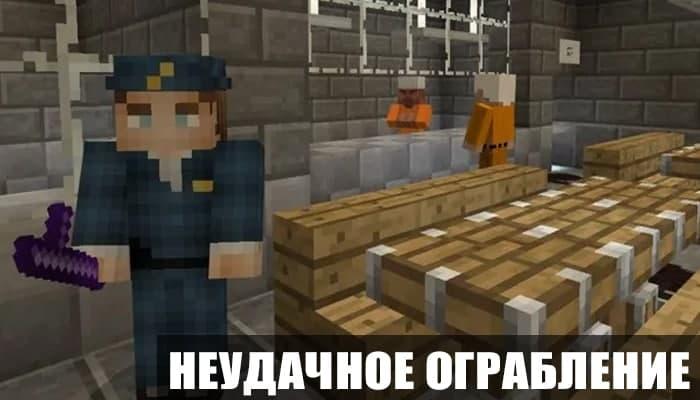 Карта неудачное ограбление для Minecraft PE