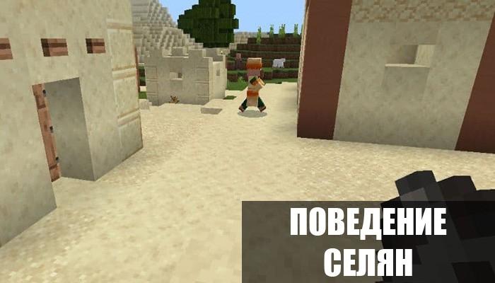 Поведение селян в Minecraft PE 1.12.0.9