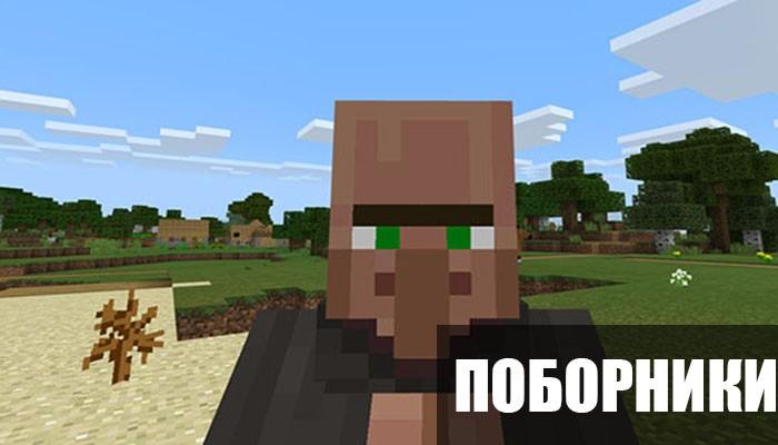 Поборники в Minecraft PE 1.11.0.7