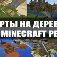 Скачать карту на деревни для Minecraft PE Бесплатно