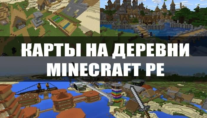 Карты на деревни для Minecraft PE