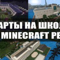 Скачать карту на школу для Minecraft PE Бесплатно