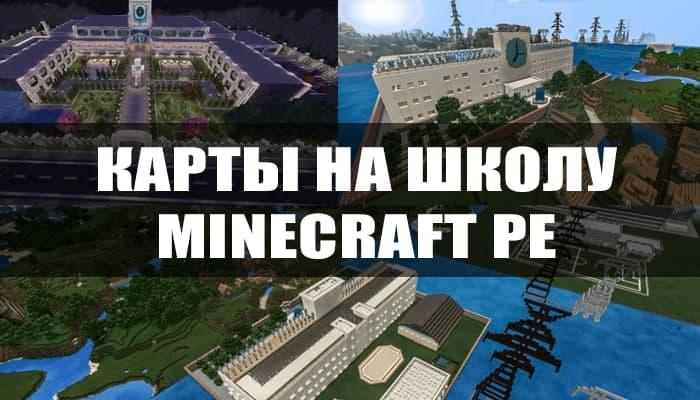 Карты на школу для Minecraft PE