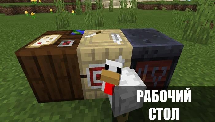 Рабочий стол в Minecraft PE 1.12.0.2