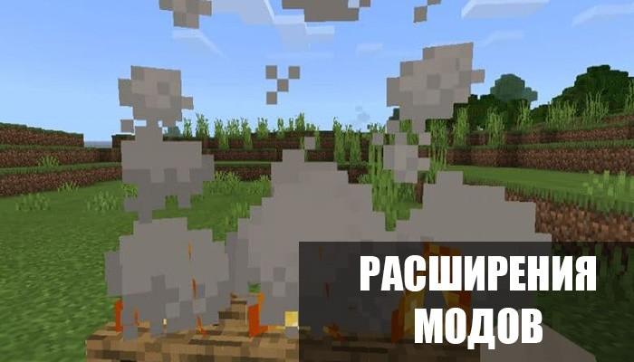 Расширение модов в Minecraft PE 1.12.0.10