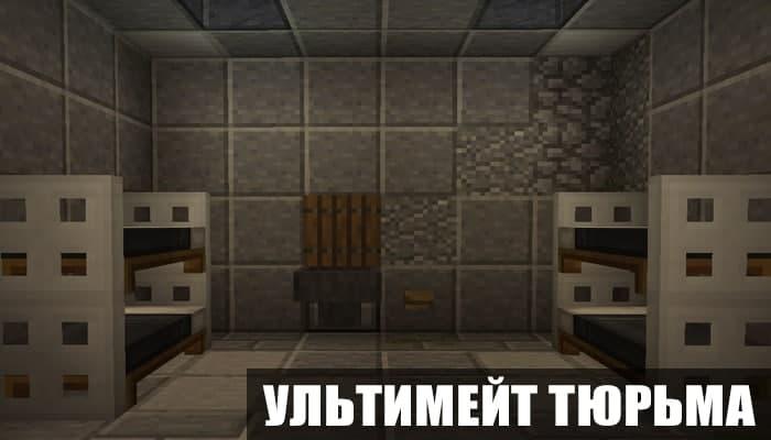 Карта на ультимейт тюрьму для Minecraft PE