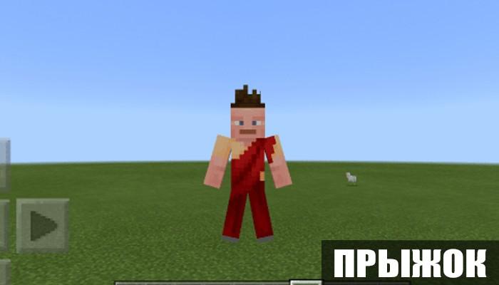 Прыжок в моде анимацию для Майнкрафт ПЕ