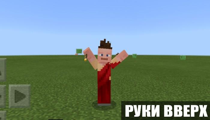 Руки вверх в моде на анимацию для Майнкрафт ПЕ