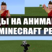 Скачать мод на анимацию для Minecraft PE Бесплатно