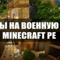 Скачать карту на Военную базу для Minecraft PE Бесплатно