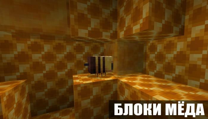 Блоки мёда в Майнкрафт 1.14.1.2