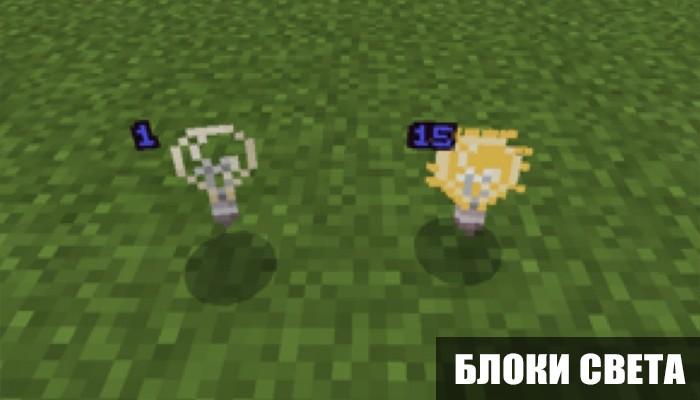 Блоки света в Майнкрафт 1.13.0.13