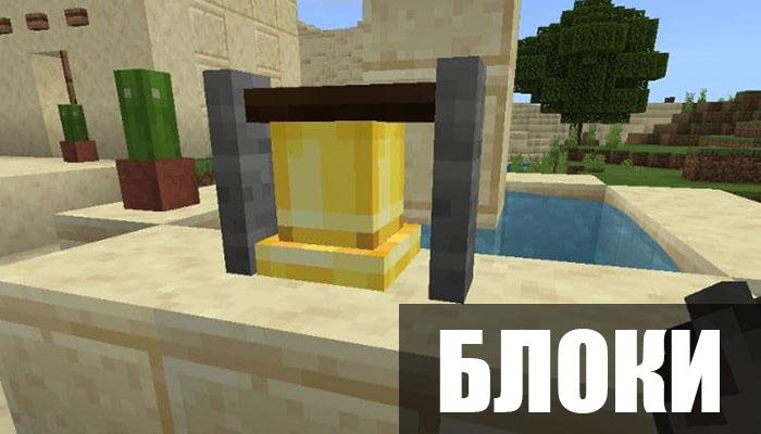 Блоки в Minecraft PE 1.11.0.5