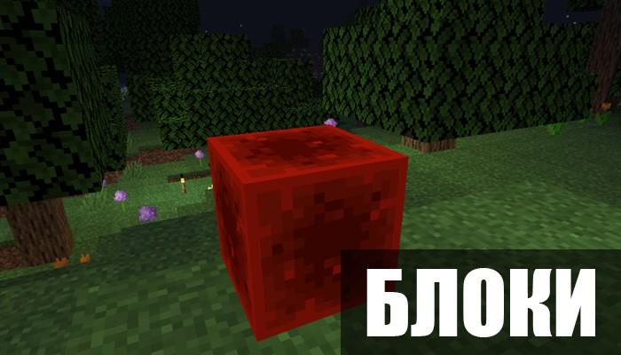 Блоки в Minecraft PE 0.11.1