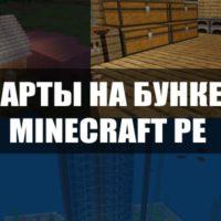 Скачать карту на Бункер для Minecraft PE Бесплатно