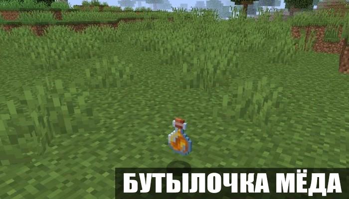 Бутылочка мёда в Майнкрафт 1.14.0.51