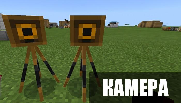 Камера в Minecraft PE 1.12.0.2